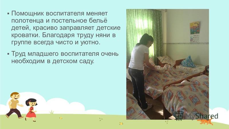 инструкция воспитатель в общежитии