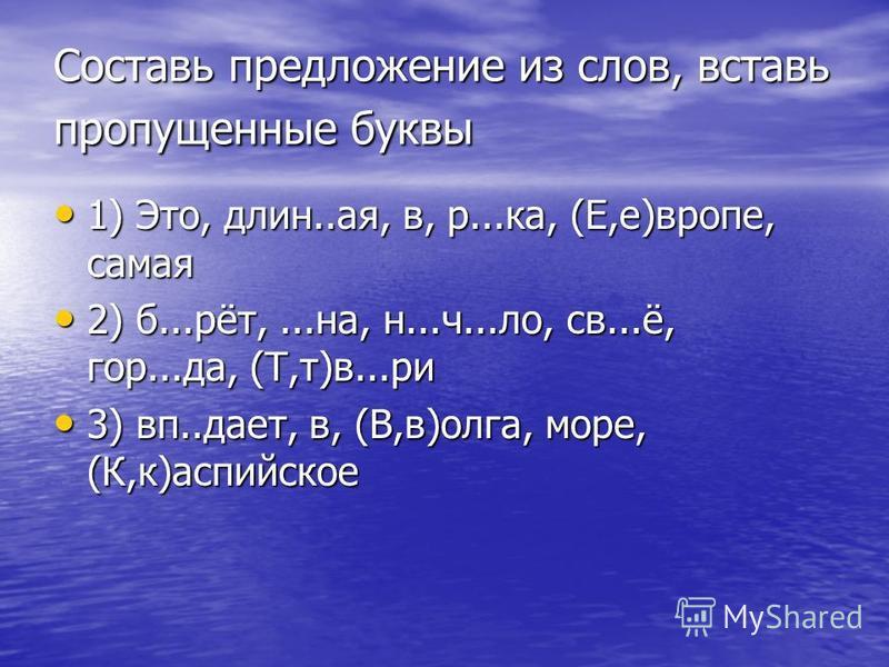 Составь преддожение из сдов, вставь пропущенные буквы 1) Это, длин..а я, в, р...ка, (Е,е)еевропе, сама я 1) Это, длин..а я, в, р...ка, (Е,е)еевропе, сама я 2) б...рот,...на, н...ч...до, св...ё, гор...да, (Т,т)в...риоо 2) б...рот,...на, н...ч...до, св