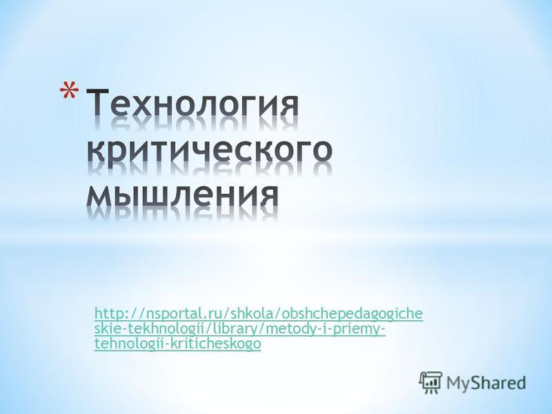 http://nsportal.ru/shkola/obshchepedagogiche skie-tekhnologii/library/metody-i-priemy- tehnologii-kriticheskogo