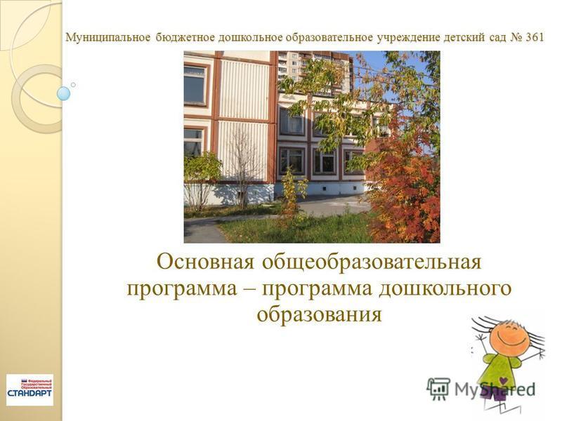 Муниципальное бюджетное дошкольное образовательное учреждение детский сад 361 Основная общеобразовательная программа – программа дошкольного образования