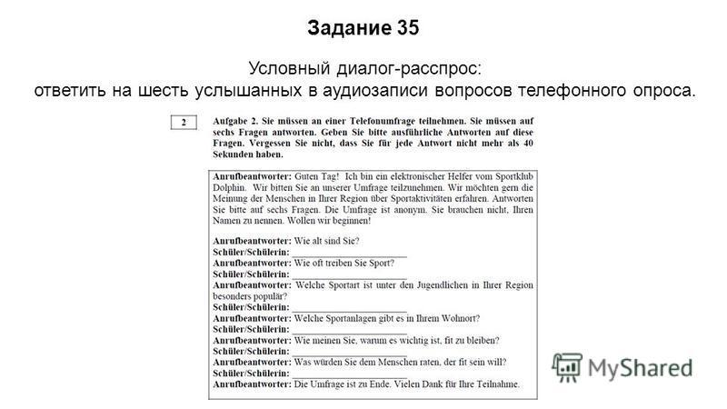 Задание 35 Условный диалог-расспрос: ответить на шесть услышанных в аудиозаписи вопросов телефонного опроса.