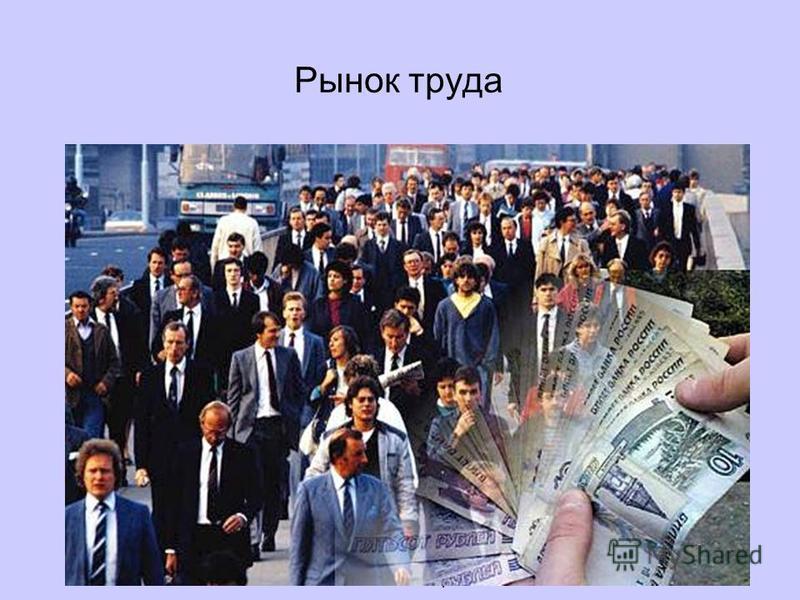 Герела Т.А.,преподаватель высшей категории 1 Рынок труда