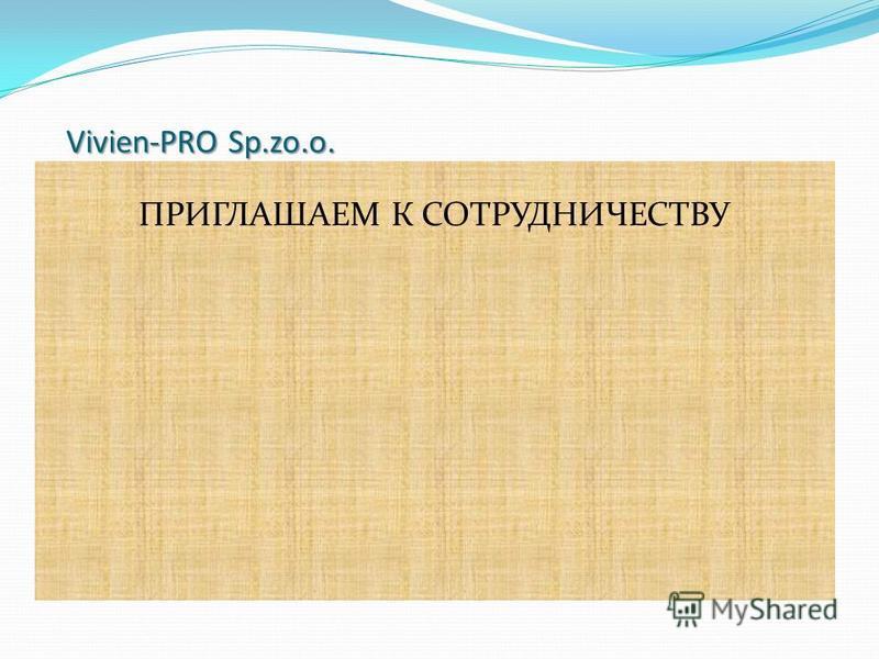 Vivien-PRO Sp.zo.o. ПРИГЛАШАЕМ К СОТРУДНИЧЕСТВУ