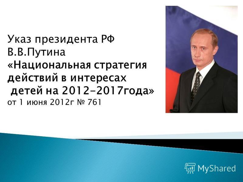 Указ президента РФ В.В.Путина «Национальная стратегия действий в интересах детей на 2012-2017 года» от 1 июня 2012 г 761