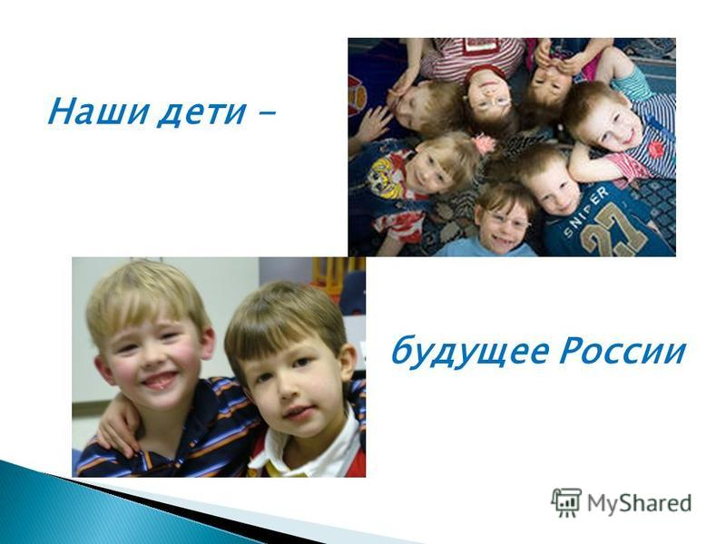 Наши дети - будущее России