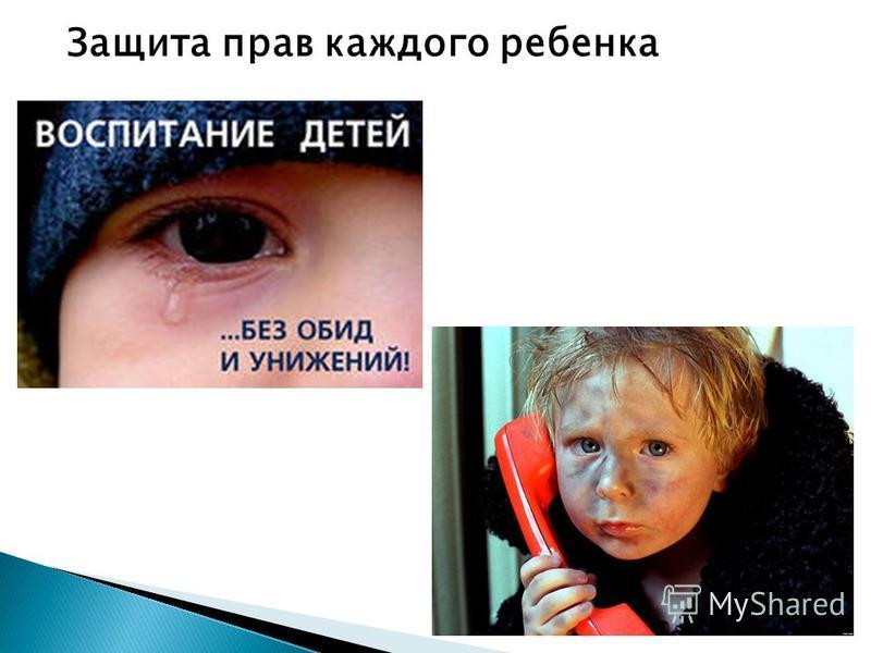 Защита прав каждого ребенка