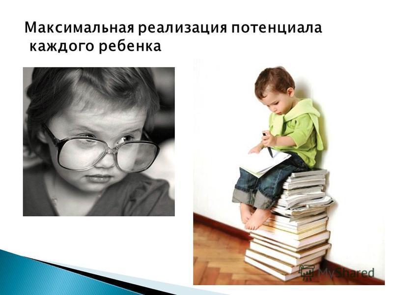 Максимальная реализация потенциала каждого ребенка