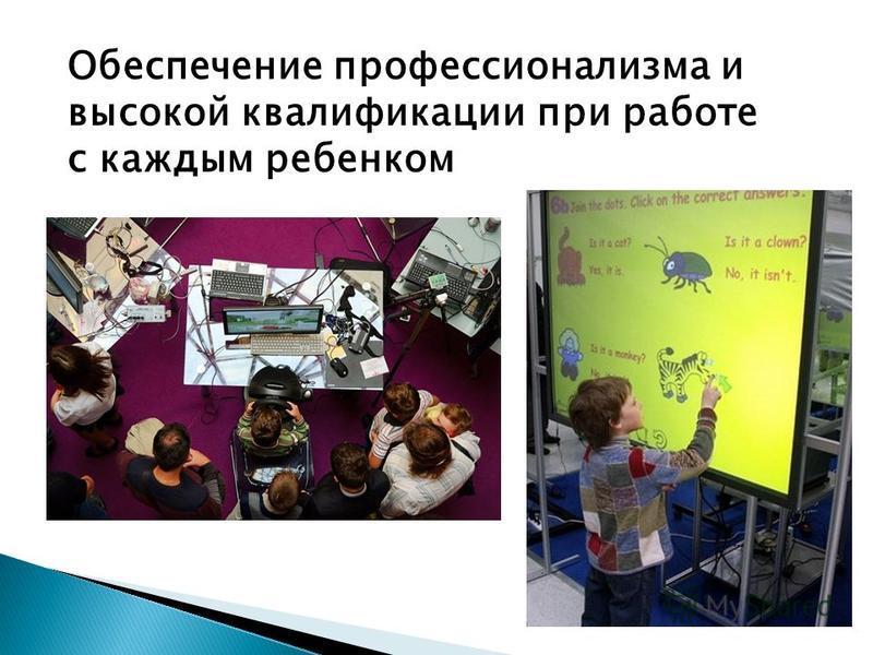 Обеспечение профессионализма и высокой квалификации при работе с каждым ребенком