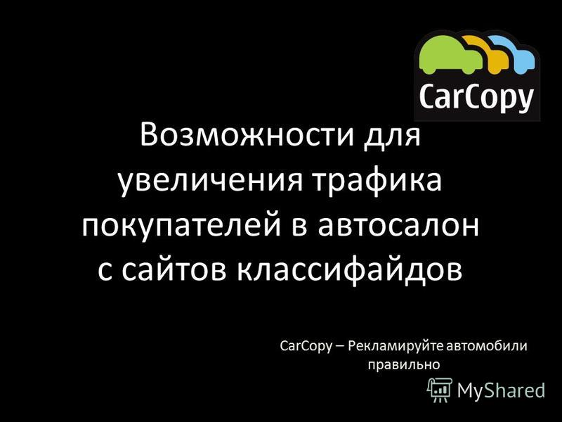 CarCopy – Рекламируйте автомобили правильно Возможности для увеличения трафика покупателей в автосалон с сайтов классифайдов