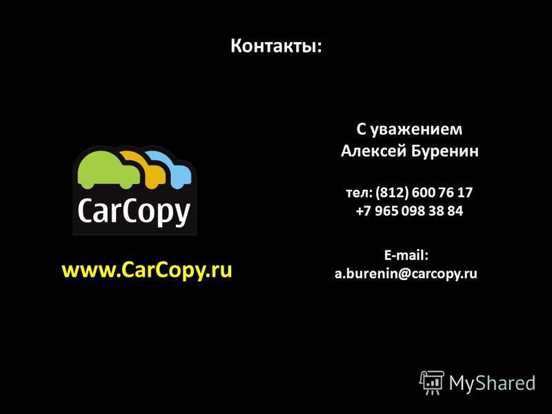 Контакты: www.CarCopy.ru тел: (812) 600 76 17 +7 965 098 38 84 E-mail: a.burenin@carcopy.ru С уважением Алексей Буренин