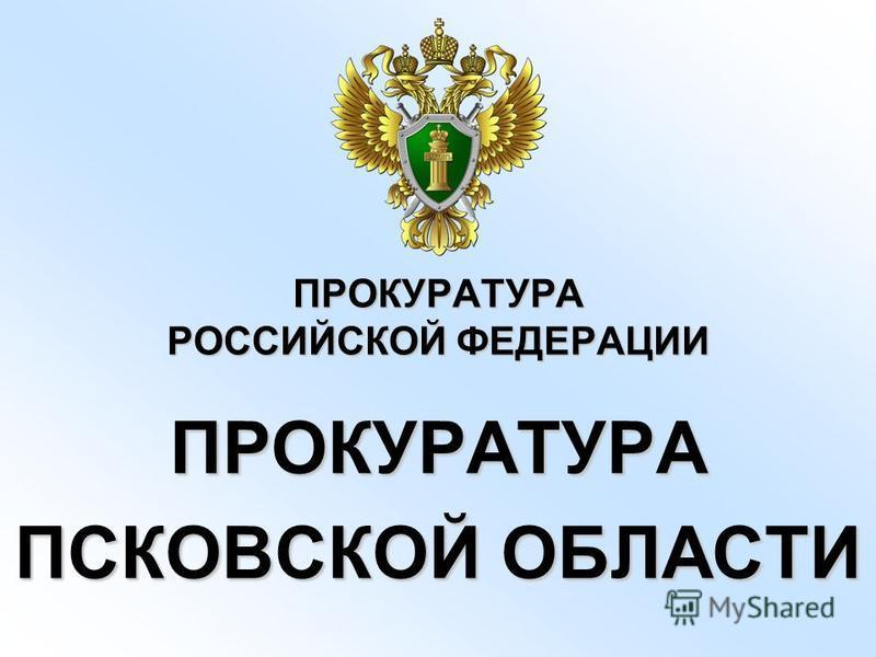 о прокуратуре российской федерации предварительное следствие подумал
