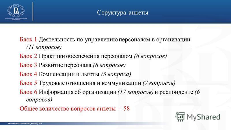 Высшая школа экономики, Москва, 2014 Структура анкеты фото Блок 1 Деятельность по управлению персоналом в организации (11 вопросов) Блок 2 Практики обеспечения персоналом (6 вопросов) Блок 3 Развитие персонала (8 вопросов) Блок 4 Компенсации и льготы