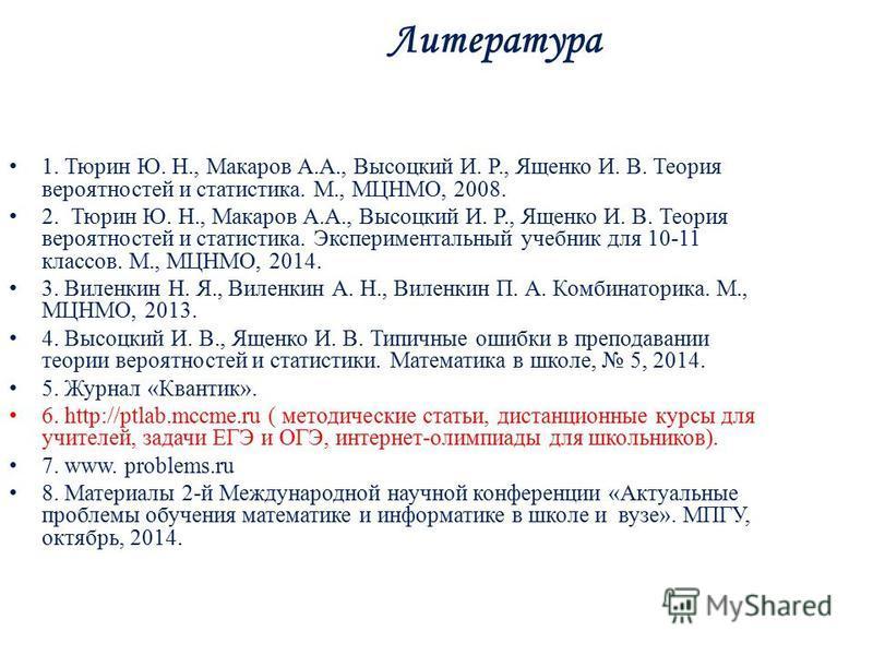 Гдз ю.н.тюрин. а.а.макаров и.з.высоцкий и.в.ященко теория вероятностеей и статистика-7класс