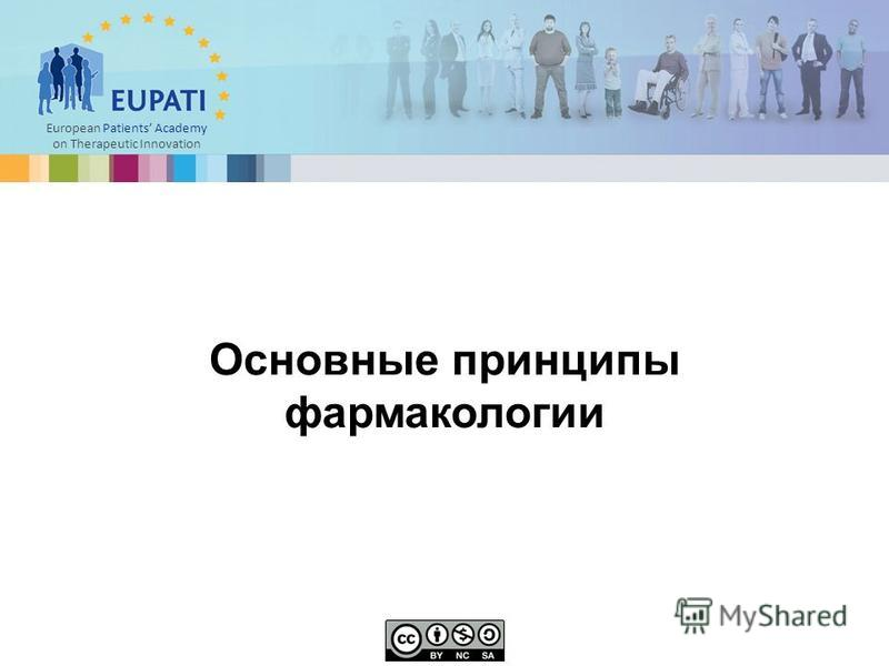 European Patients Academy on Therapeutic Innovation Основные принципы фармакологии