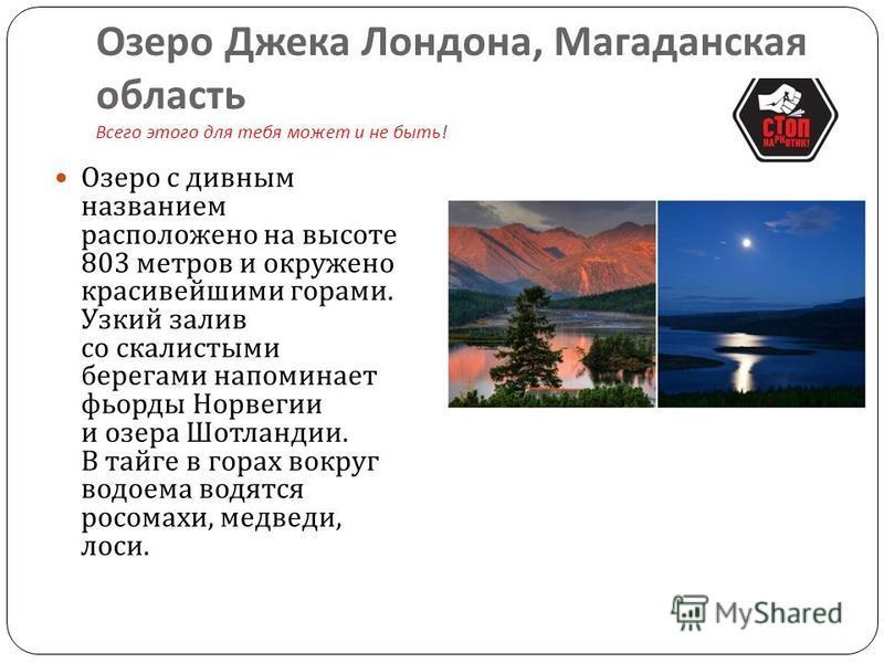 Полюс холода, Якутия Всего этого для тебя может и не быть ! Оймякон знаменитый полюс холода. Считается самой холодной точкой Северного полушария и самым холодным населенным пунктом на Земле.