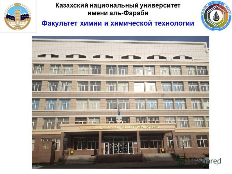 1 Казахский национальный университет имени аль-Фараби Факультет химии и химической технологии