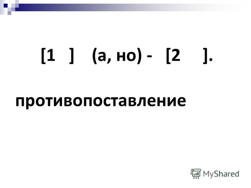 [1 ] (а, но) - [2 ]. противопоставление