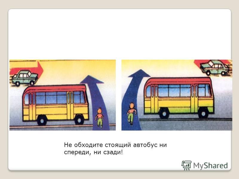 Не обходите стоящий автобус ни спереди, ни сзади!