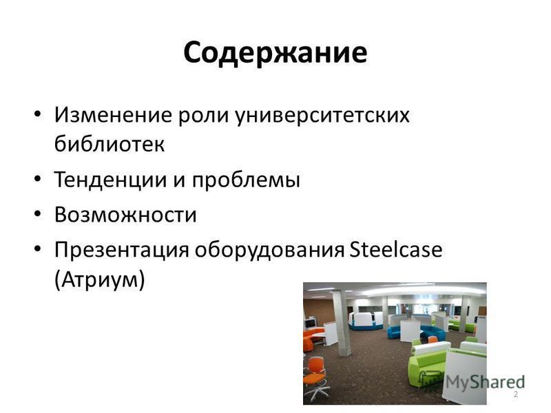 Содержание Изменение роли университетских библиотек Тенденции и проблемы Возможности Презентация оборудования Steelcase (Атриум) 2