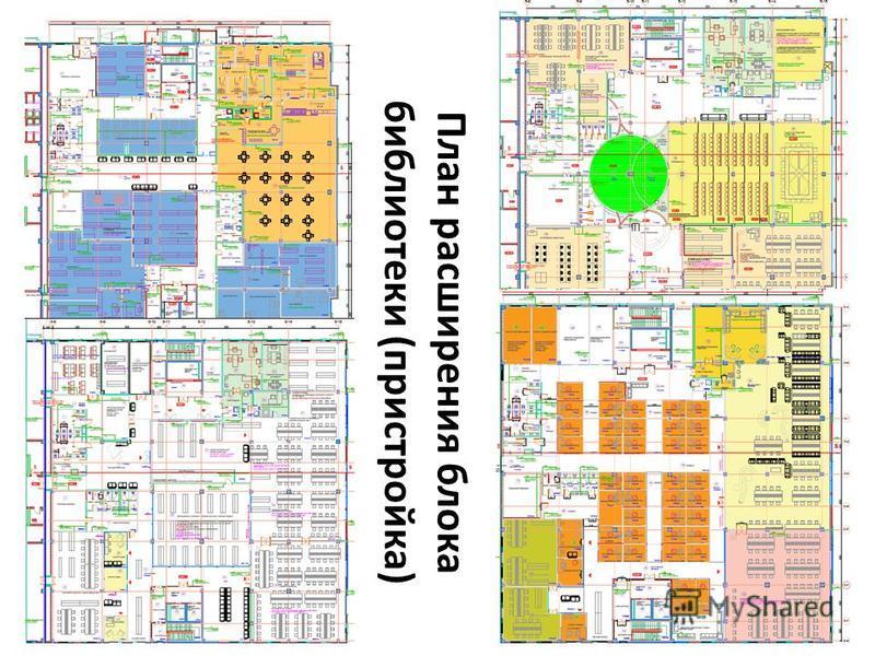 План расширения блока библиотеки (пристройка) 27