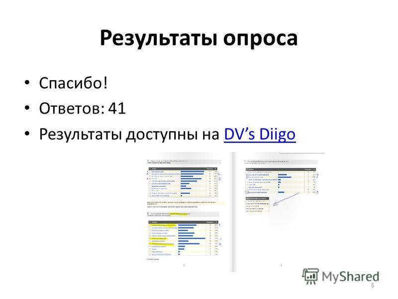 Результаты опроса Спасибо! Ответов: 41 Результаты доступны на DVs DiigoDVs Diigo 5