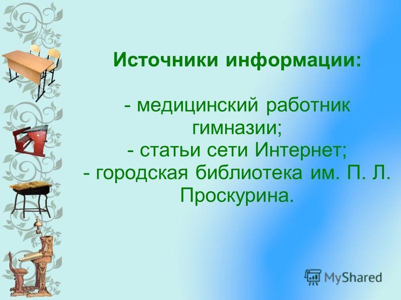 Источники информации: - медицинский работник гимназии; - статьи сети Интернет; - городская библиотека им. П. Л. Проскурина.