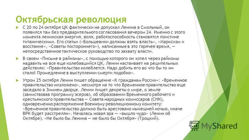 Октябрьская революция С 20 по 24 октября ЦК фактически не допускал Ленина в Смольный, он появился там без предварительного согласования вечером 24. Именно с этого момента ленинская энергия, воля, работоспособность становятся поистине титаническими. Е