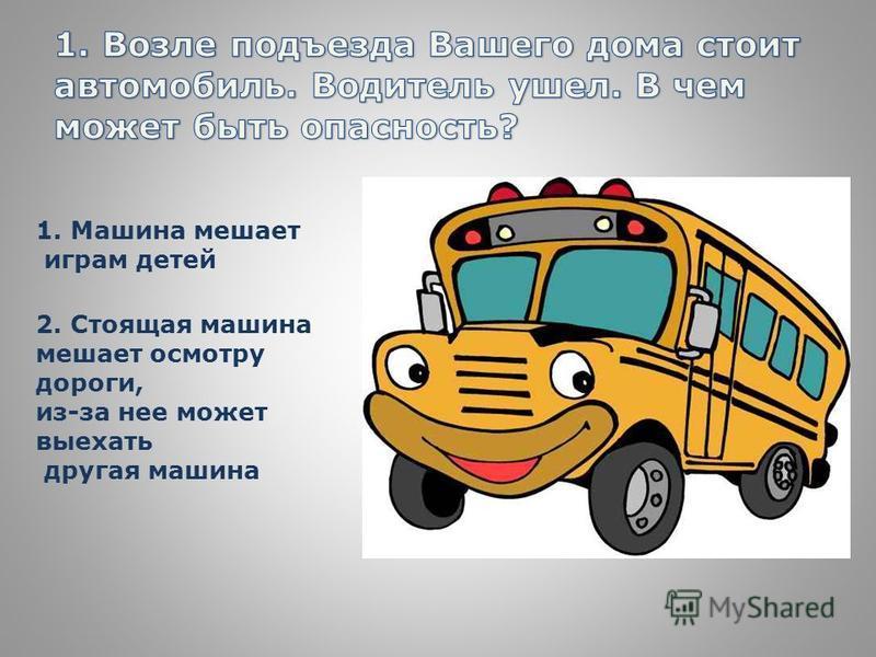1. Машина мешает играм детей 2. Стоящая машина мешает осмотру дороги, из-за нее может выехать другая машина