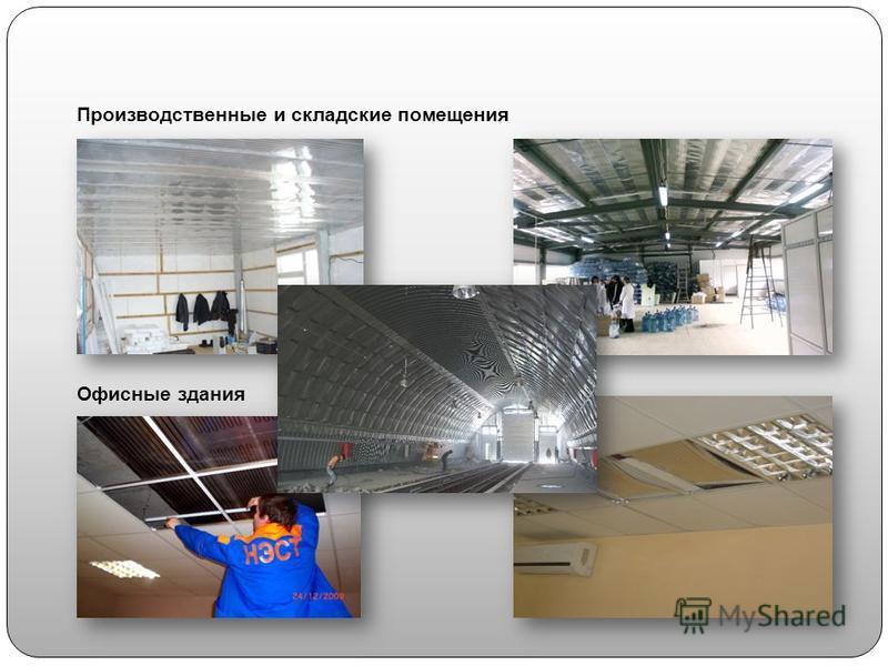 Производственные и складские помещения Офисные здания