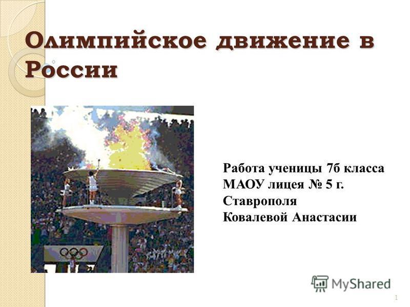 Олимпийское движение в России 1 Работа ученицы 7 б класса МАОУ лицея 5 г. Ставрополя Ковалевой Анастасии