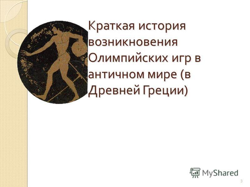 Краткая история возникновения Олимпийских игр в античном мире (в Древней Греции) 3