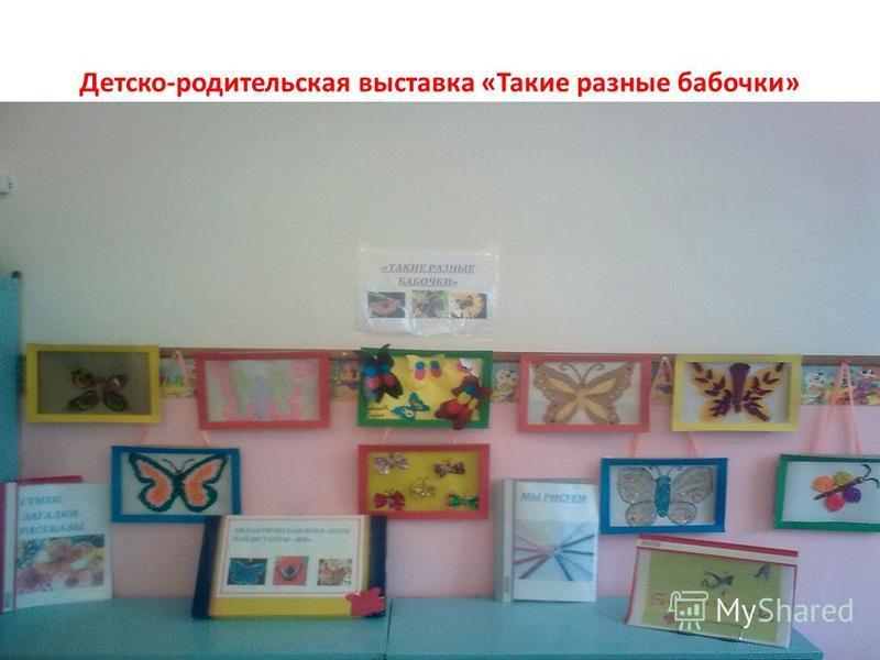 Детско-родительская выставка «Такие разные бабочки»