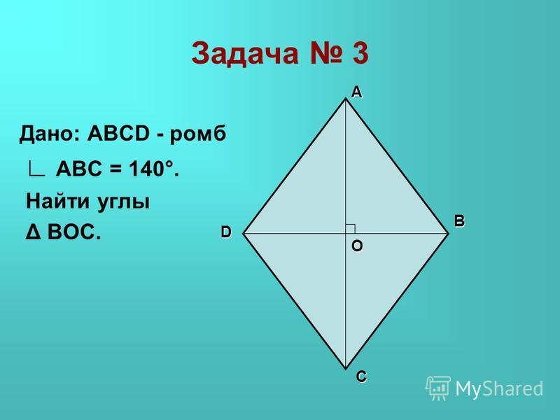 Задача 3 Дано: АВСD - ромб ABC = 140°. Найти углы Δ BOC. А В С D О