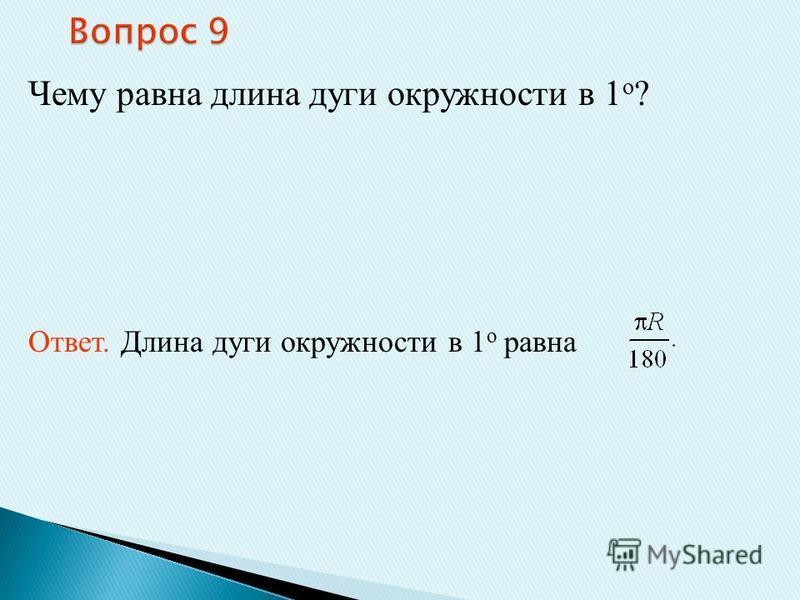 Чему равна длина дуги окружности в 1 о ? Ответ. Длина дуги окружности в 1 о равна