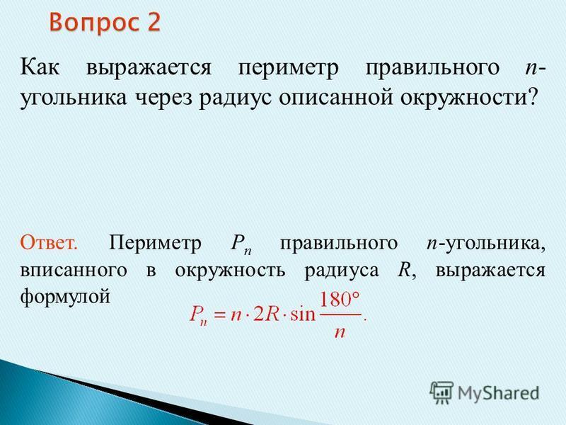 Как выражается периметр правильного n- угольника через радиус описанной окружности? Ответ. Периметр P n правильного n-угольника, вписанного в окружность радиуса R, выражается формулой