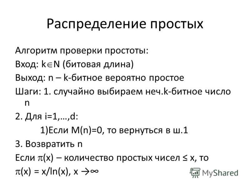 Распределение простых Алгоритм проверки простоты: Вход: k N (битовая длина) Выход: n – k-битное вероятно простое Шаги: 1. случайно выбираем нач.k-битное число n 2. Для i=1,…,d: 1)Если M(n)=0, то вернуться в ш.1 3. Возвратить n Если (x) – количество п
