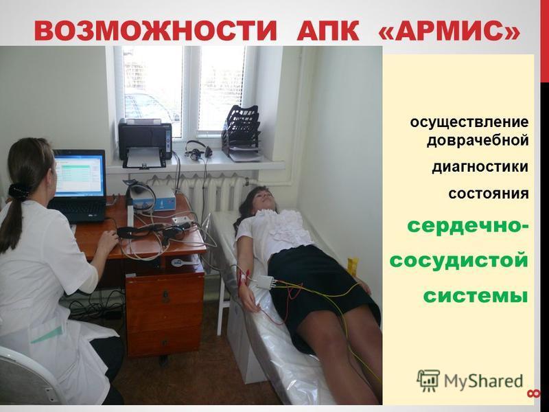 ВОЗМОЖНОСТИ АПК «АРМИС» осуществление доврачебной диагностики состояния сердечно- сосудистой системы 8