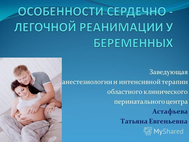 Заведующая анестезиологии и интенсивной терапии областного клинического перинатального центра Астафьева Татьяна Евгеньевна