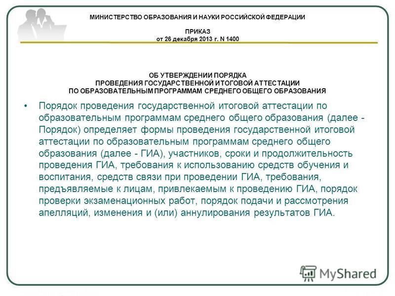 МИНИСТЕРСТВО ОБРАЗОВАНИЯ И НАУКИ РОССИЙСКОЙ ФЕДЕРАЦИИ ПРИКАЗ от 26 декабря 2013 г. N 1400 ОБ УТВЕРЖДЕНИИ ПОРЯДКА ПРОВЕДЕНИЯ ГОСУДАРСТВЕННОЙ ИТОГОВОЙ АТТЕСТАЦИИ ПО ОБРАЗОВАТЕЛЬНЫМ ПРОГРАММАМ СРЕДНЕГО ОБЩЕГО ОБРАЗОВАНИЯ Порядок проведения государственн