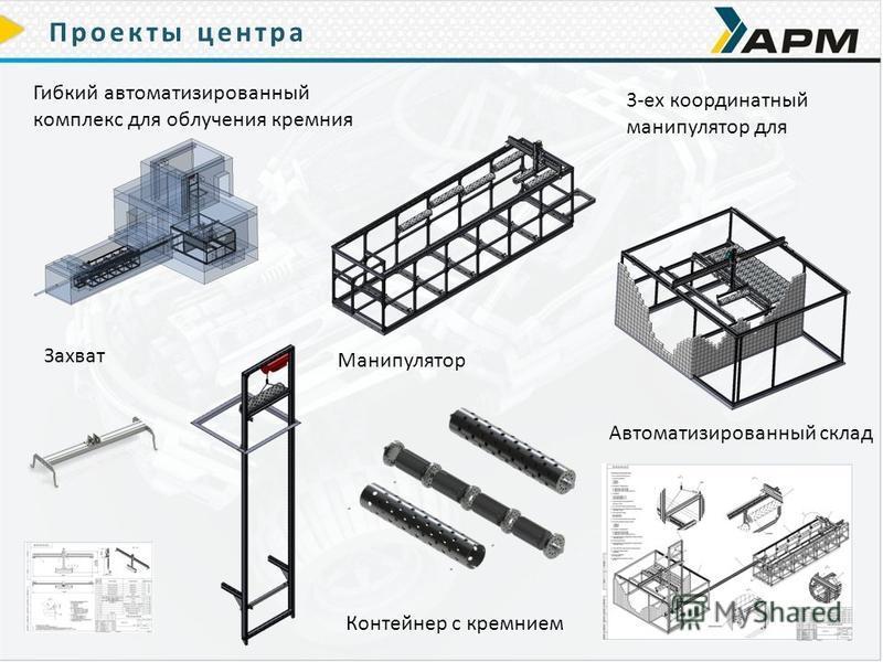 Проекты центра Гибкий автоматизированный комплекс для облучения кремния 3-ех координатный манипулятор для Манипулятор Автоматизированный склад Контейнер с кремнием Захват