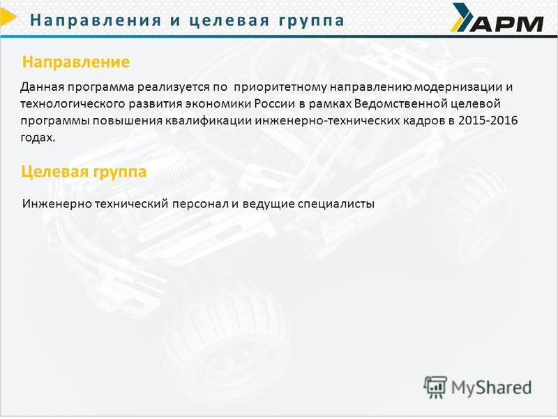 Направления и целевая группа Данная программа реализуется по приоритетному направлению модернизации и технологического развития экономики России в рамках Ведомственной целевой программы повышения квалификации инженерно-технических кадров в 2015-2016