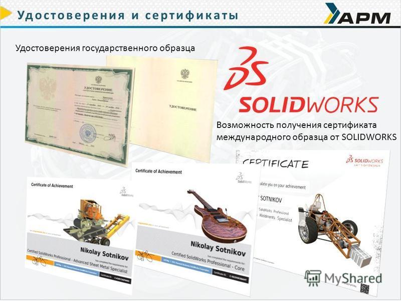 Удостоверения и сертификаты Удостоверения государственного образца Возможность получения сертификата международного образца от SOLIDWORKS