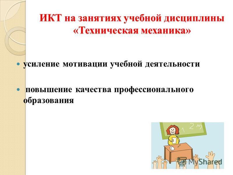 ИКТ на занятиях учебной дисциплины «Техническая механика» усиление мотивации учебной деятельности повышение качества профессионального образования
