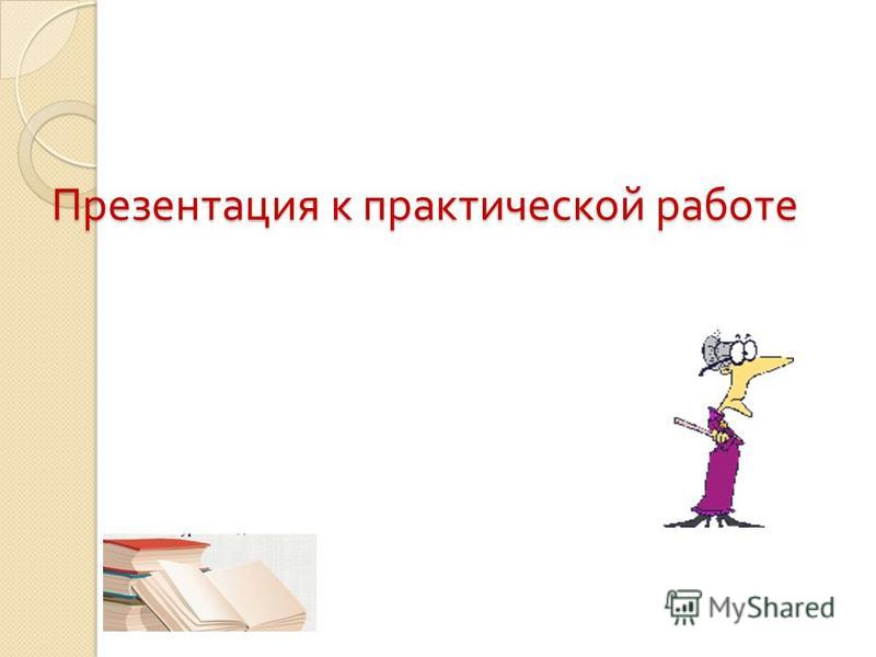 Презентация к практической работе