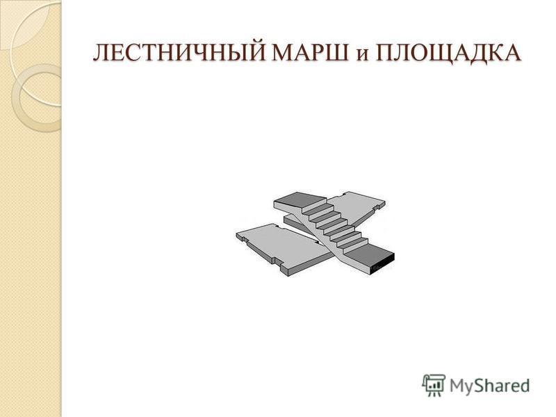 ЛЕСТНИЧНЫЙ МАРШ и ПЛОЩАДКА