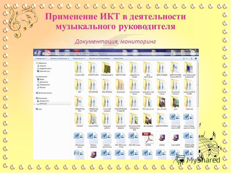 Применение ИКТ в деятельности музыкального руководителя Документация, мониторинг