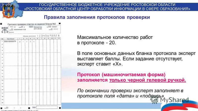 Правила заполнения протоколов проверки Максимальное количество работ в протоколе - 20. В поле основных данных бланка протокола эксперт выставляет баллы. Если задание отсутствует, эксперт ставит «Х». Протокол (машиночитаемая форма) заполняется только