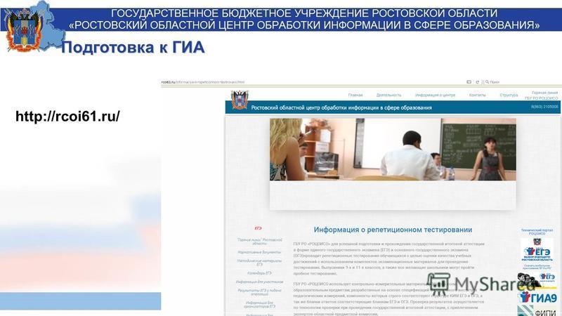 Подготовка к ГИА Подготовка к ГИА http://rcoi61.ru/
