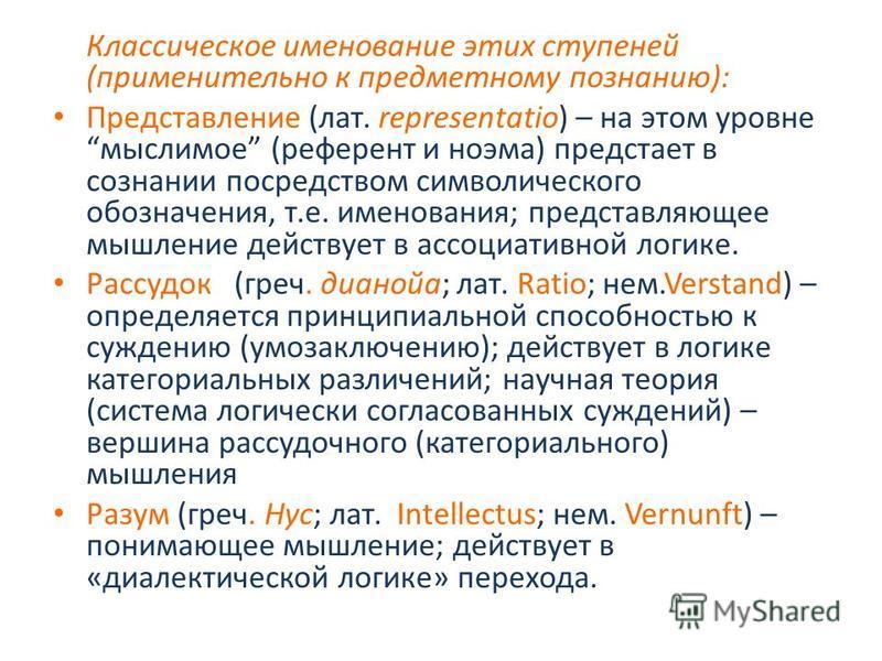Классическое именование этих ступеней (применительно к предметному познанию): Представление (лат. representatio) – на этом уровне мыслимое (референт и ноэма) предстает в сознании посредством символического обозначения, т.е. именования; представляющее