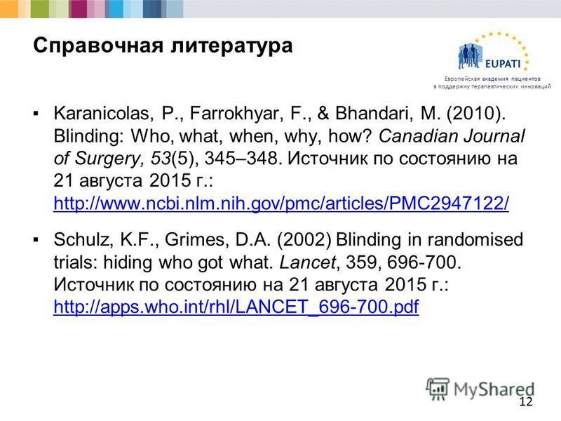 Европейская академия пациентов в поддержку терапевтических инноваций Karanicolas, P., Farrokhyar, F., & Bhandari, M. (2010). Blinding: Who, what, when, why, how? Canadian Journal of Surgery, 53(5), 345–348. Источник по состоянию на 21 августа 2015 г.